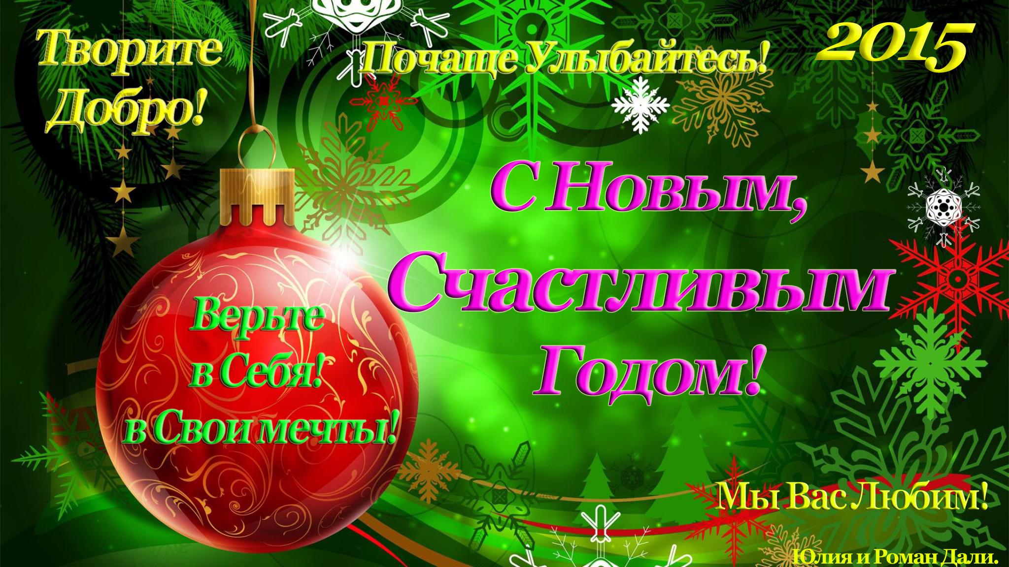 С Новым Счастливым Годом!